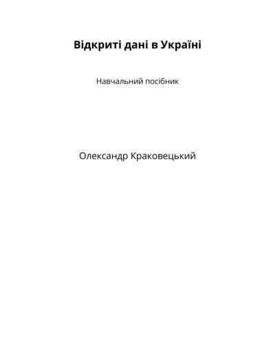 Відкриті дані в Україні