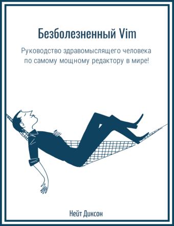 Безболезненный Vim
