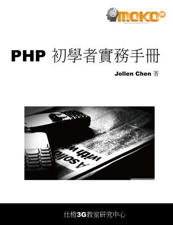 PHP 初學者實務手冊