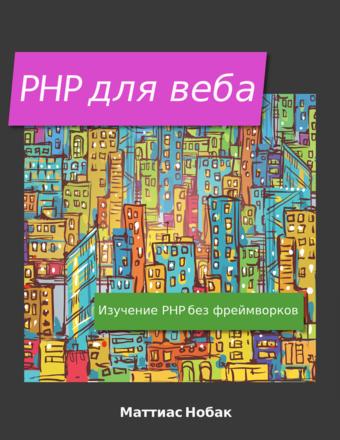 PHP для веба