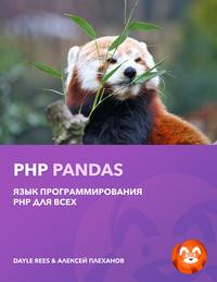 PHP Pandas (RU)