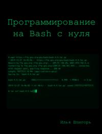 Программирование на Bash с нуля