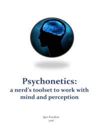 Psychonetics: a nerd's toolset to work with mind and perception
