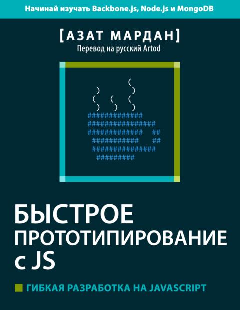 JavaScript and Node… by Azat Mardan [Leanpub PDF/iPad/Kindle]
