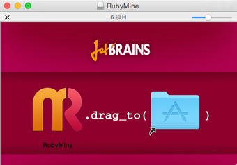 RubyMine 入門