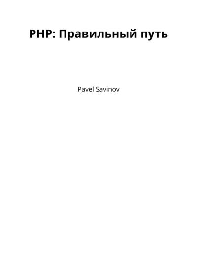 PHP: Правильный путь