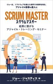 SCRUM MASTER 結果を生み出すアジャイル・トレーニング・セミナー