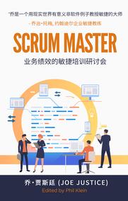 SCRUM MASTER 业务绩效的敏捷培训研讨会