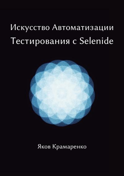 Искусство Автоматизации с Selenide