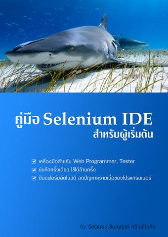 คู่มือ Selenium IDE สำหรับผู้เริ่มต้น