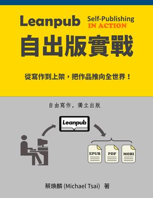 Leanpub 自出版實戰