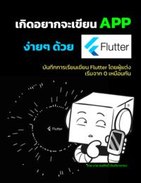 เกิดอยากจะเขียน App ด้วย Flutter
