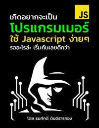 เกิดอยากจะเป็น โปรแกรมเมอร์ ด้วย Javascript