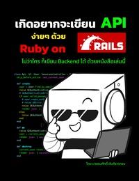 เกิดอยากจะเขียน API ง่ายๆ ด้วย Ruby on Rails