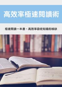 高效率極速閱讀術