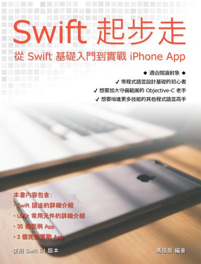 Swift 起步走 - 從 Swift 基礎入門到實戰 iPhone App