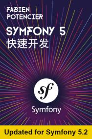 Symfony 5 快速开发