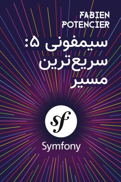 سیمفونی ۵: سریعترین مسیر