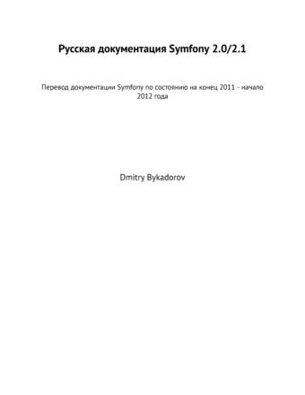 Русская документация Symfony 2.0/2.1