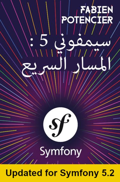 سيمفوني 5 : المسار السريع