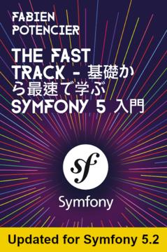 The Fast Track - 基礎から最速で学ぶ Symfony 5 入門