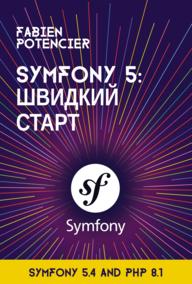 Symfony 5: Швидкий старт