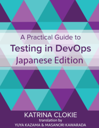 A Practical Guide to Testing in DevOps Japanese Edition