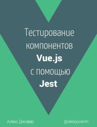 Тестирование компонентов Vue.js с помощью Jest