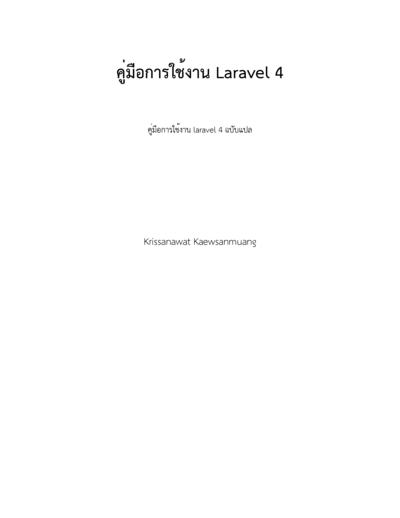 คู่มือการใช้งาน Laravel 4