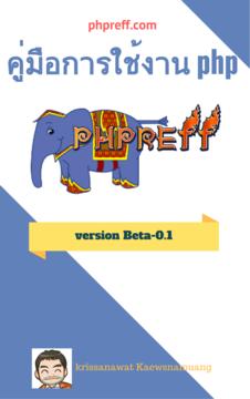 คู่มืออ้างอิงการใช้งาน php function