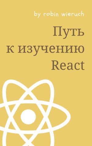 Путь к изучению React