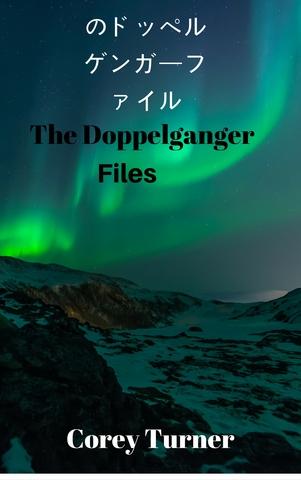 のドッペルゲンガーファイル(The Doppelganer Files) japanese edition.