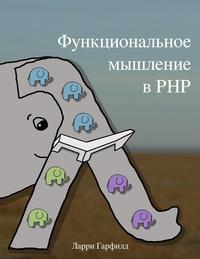 Функциональное мышление в PHP