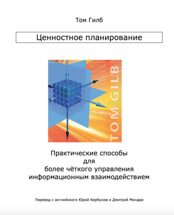 Value Planning by Tom Gilb, Russian Version