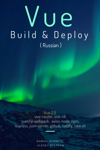 Vue Build & Deploy RU