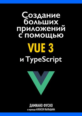 Создание больших приложений с помощью Vue 3 и TypeScript