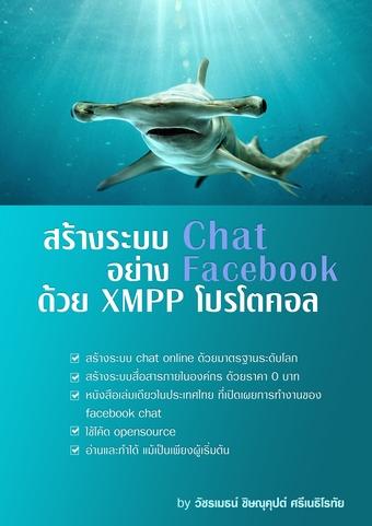 สร้างระบบ chat อย่าง facebook ด้วย XMPP โปรโตคอลและ Openfire